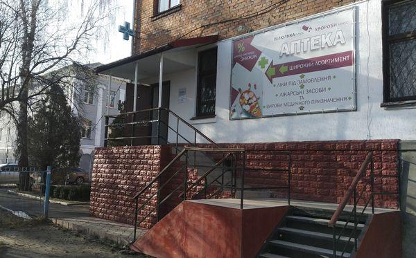 Аптека Паламарчук