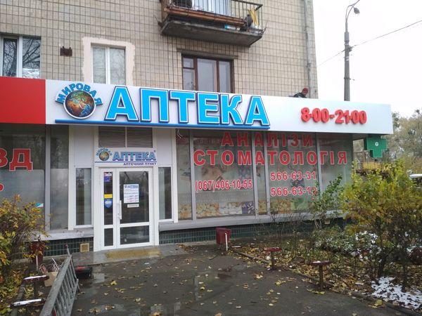 Аптека МИРОВАЯ АПТЕКА